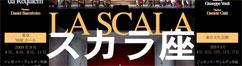 Locandina Tournée Giappone